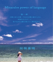 Miraculous power of language~第一章~