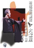 月の柘榴第2部辺境巡回劇団大鷲座ー3