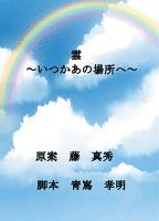 雲~いつかあの場所へ~