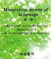 Miraculous power of language~第二章~