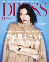 DRESS 2015年11月号