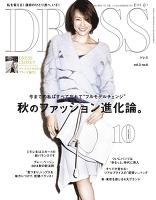 DRESS 2014年10月号