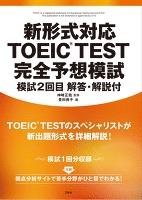 新形式対応 TOEIC(R)TEST 完全予想模試 模試2回目 解答・解説付