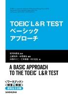 【音声DL付】TOEIC L&R TEST ベーシックアプローチ