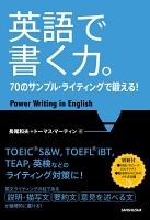 【音声DL付】英語で書く力。70のサンプル・ライティングで鍛える!