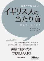 日本人が知りたいイギリス人の当たり前