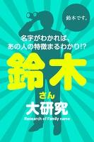 鈴木さん大研究~名字がわかれば、あの人の特徴まるわかり!?