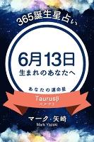 365誕生日占い~6月13日生まれのあなたへ~