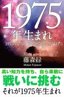 1975年(2月4日~1976年2月3日)生まれの人の運勢