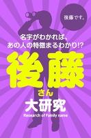 後藤さん大研究~名字がわかれば、あの人の特徴まるわかり!?