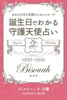 12月27日~12月31日生まれ あなたを守る天使からのメッセージ 誕生日でわかる守護天使占い
