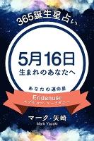 365誕生日占い~5月16日生まれのあなたへ~