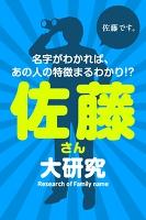佐藤さん大研究~名字がわかれば、あの人の特徴まるわかり!?