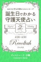 4月26日~4月30日生まれ あなたを守る天使からのメッセージ 誕生日でわかる守護天使占い