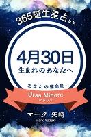 365誕生日占い~4月30日生まれのあなたへ~