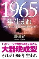 1965年(2月4日~1966年2月3日)生まれの人の運勢