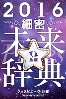 2016年占星術☆細密未来辞典魚座