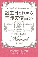 12月13日~12月16日生まれ あなたを守る天使からのメッセージ 誕生日でわかる守護天使占い