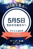 365誕生日占い~5月5日生まれのあなたへ~