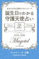 5月16日~5月20日生まれ あなたを守る天使からのメッセージ 誕生日でわかる守護天使占い