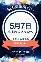 365誕生日占い~5月7日生まれのあなたへ~