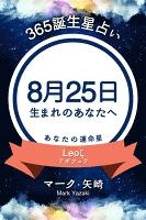 365誕生日占い~8月25日生まれのあなたへ~