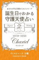 10月19日~10月23日生まれ あなたを守る天使からのメッセージ 誕生日でわかる守護天使占い