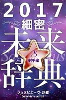 2017年占星術☆細密未来辞典射手座