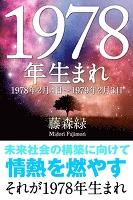 1978年(2月4日~1979年2月3日)生まれの人の運勢