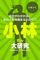 小林さん大研究~名字がわかれば、あの人の特徴まるわかり!?