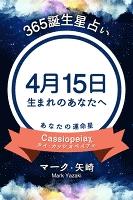 365誕生日占い~4月15日生まれのあなたへ~