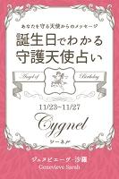 11月23日~11月27日生まれ あなたを守る天使からのメッセージ 誕生日でわかる守護天使占い