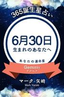 365誕生日占い~6月30日生まれのあなたへ~