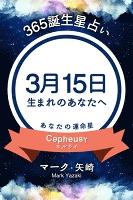 365誕生日占い~3月15日生まれのあなたへ~