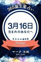 365誕生日占い~3月16日生まれのあなたへ~