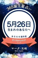 365誕生日占い~5月26日生まれのあなたへ~
