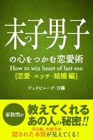末っ子の心をつかむ恋愛術【恋愛・エッチ・結婚編】