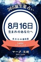 365誕生日占い~8月16日生まれのあなたへ~
