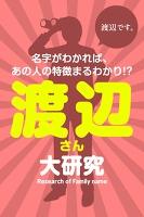 渡辺さん大研究~名字がわかれば、あの人の特徴まるわかり!?