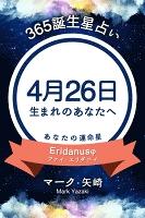365誕生日占い~4月26日生まれのあなたへ~