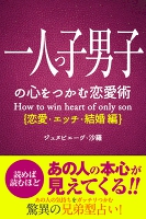 一人っ子の心をつかむ恋愛術【恋愛・エッチ・結婚編】