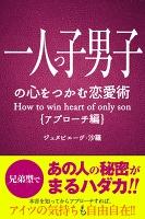 一人っ子の心をつかむ恋愛術【アプローチ編】