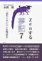Zenする 夢記7「再生ニホンジンを物語る」――オテントサマの神話第37~42巻(改訂・総合版)