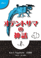 オテントサマの神話 第1巻