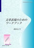 文章表現のためのワークブック(電子2版)
