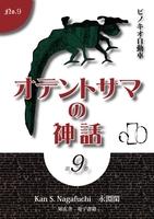 オテントサマの神話 第9巻「ピノキオ自動車」
