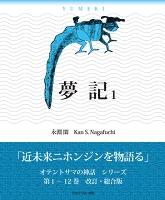 夢記1「近未来ニホンジンを物語る」――オテントサマの神話 第1-12巻 改訂・綜合版