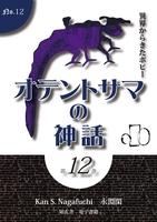 オテントサマの神話 第12巻「異界からきたポピー」