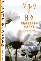 ダルクの日々―薬物依存者たちの生活と人生【ダイジェス版】