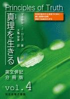 真理を生きる――第4巻「内なるパワーを強める」〈原英文併記分冊版〉